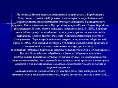 Из старых друзей теплые отношения сохранились с Бородиным и Стасовым… Римский...