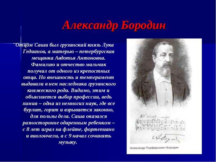 Александр Бородин Отцом Саши был грузинский князь Лука Гедианов, а матерью – ...