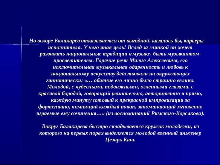 Но вскоре Балакирев отказывается от выгодной, казалось бы, карьеры исполнител...