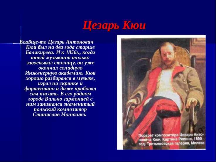 Цезарь Кюи Вообще-то Цезарь Антонович Кюи был на два года старше Балакирева. ...