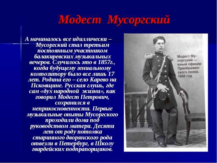 Модест Мусоргский А начиналось все идиллически – Мусоргский стал третьим пост...