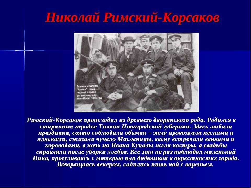 Николай Римский-Корсаков Римский-Корсаков происходил из древнего дворянского ...