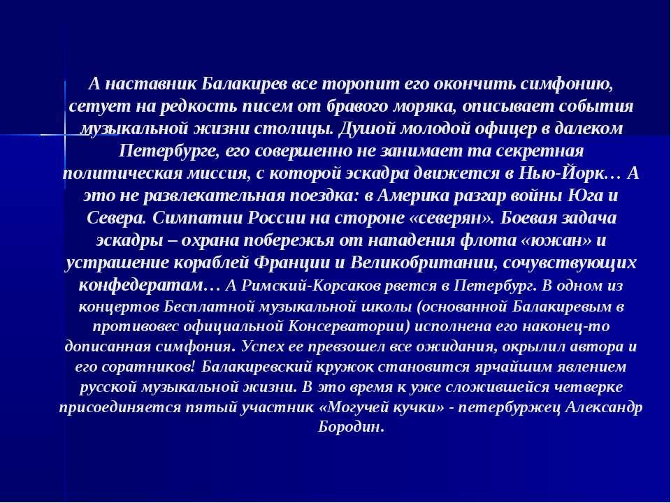 А наставник Балакирев все торопит его окончить симфонию, сетует на редкость п...
