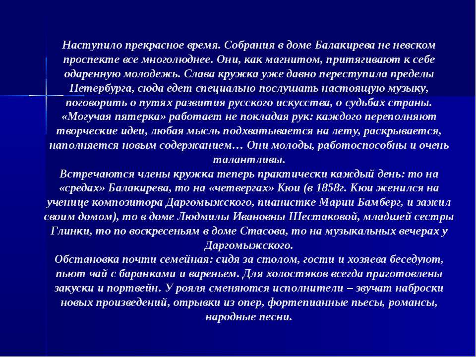 Наступило прекрасное время. Собрания в доме Балакирева не невском проспекте в...