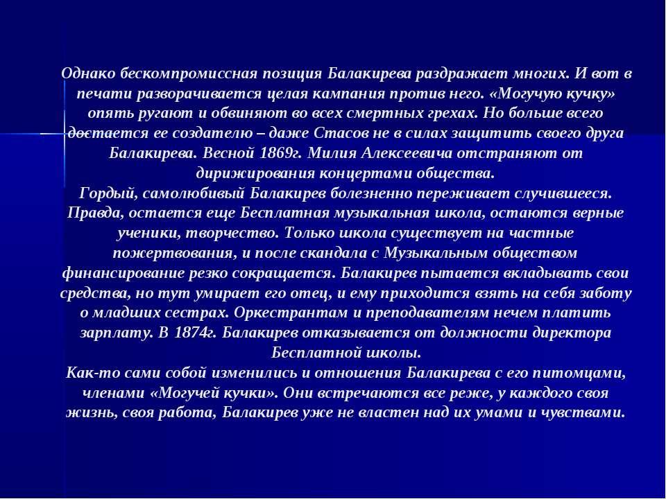 Однако бескомпромиссная позиция Балакирева раздражает многих. И вот в печати ...