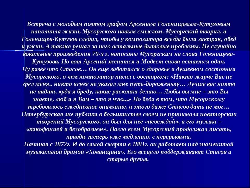 Встреча с молодым поэтом графом Арсением Голенищевым-Кутузовым наполнила жизн...