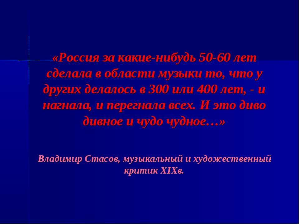 «Россия за какие-нибудь 50-60 лет сделала в области музыки то, что у других д...
