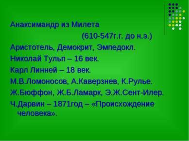 Анаксимандр из Милета (610-547г.г. до н.э.) Аристотель, Демокрит, Эмпедокл. Н...