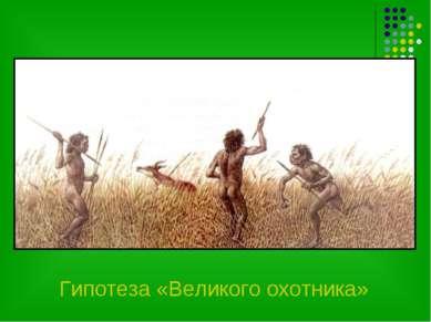 Гипотеза «Великого охотника»