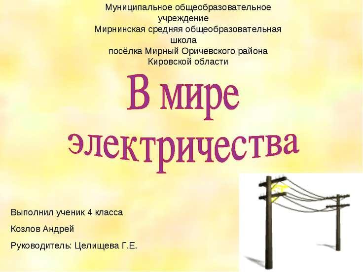 Муниципальное общеобразовательное учреждение Мирнинская средняя общеобразоват...