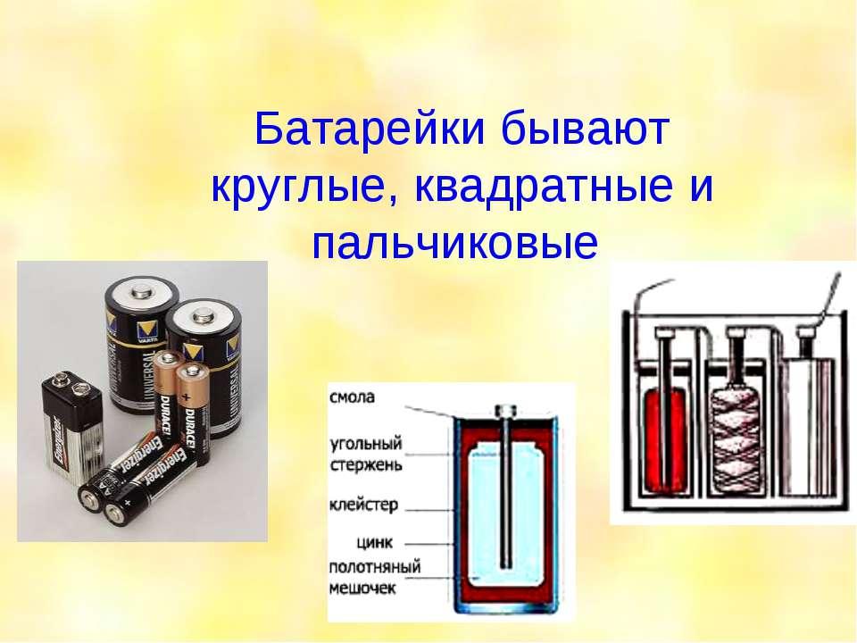 Батарейки бывают круглые, квадратные и пальчиковые