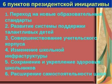 * 6 пунктов президентской инициативы 1. Переход на новые образовательные стан...