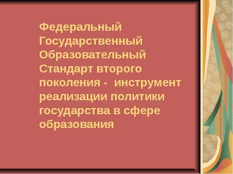 Федеральный Государственный Образовательный Стандарт второго поколения - инст...