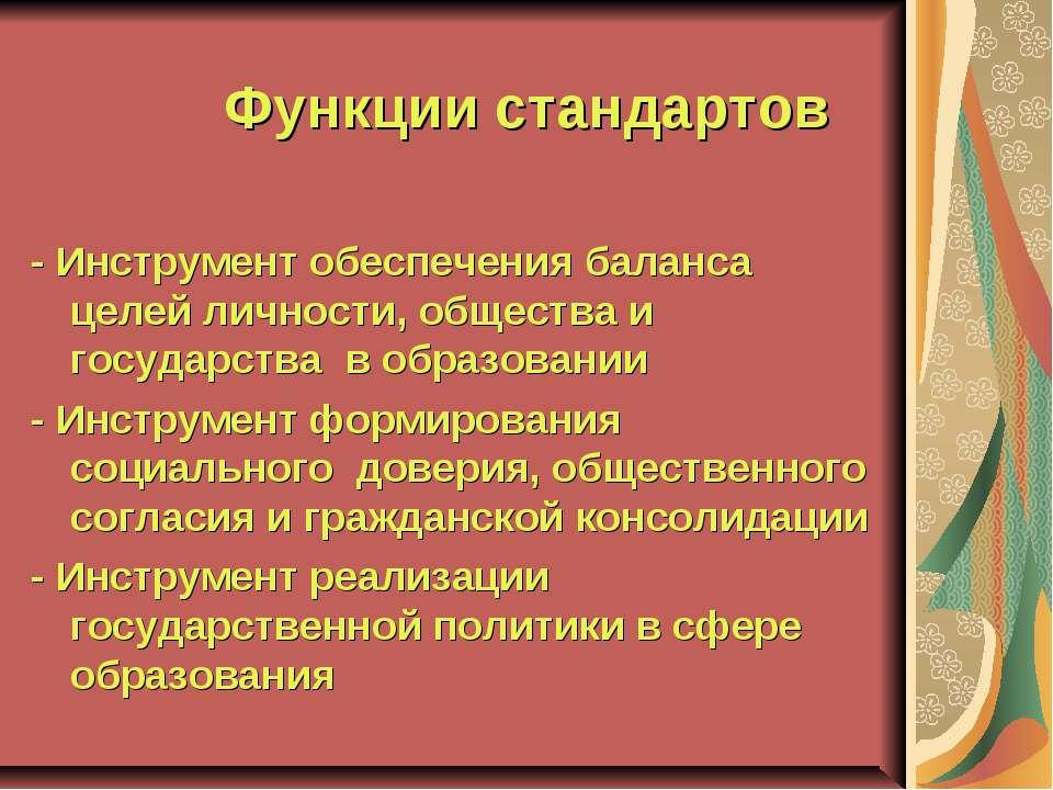 Функции стандартов - Инструмент обеспечения баланса целей личности, общества ...