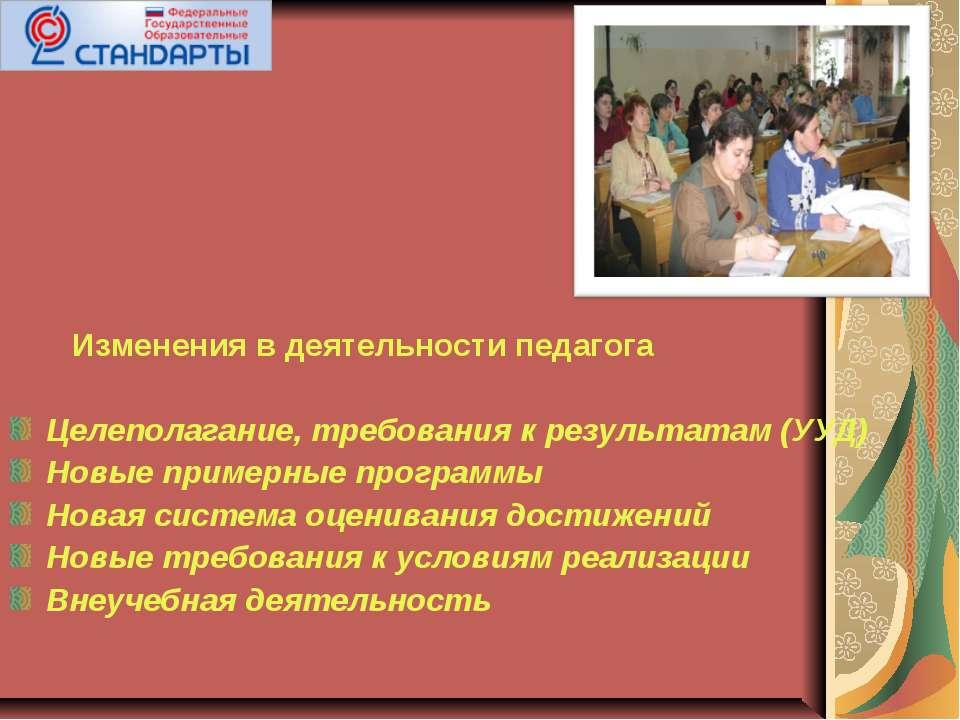 Изменения в деятельности педагога Целеполагание, требования к результатам (УУ...