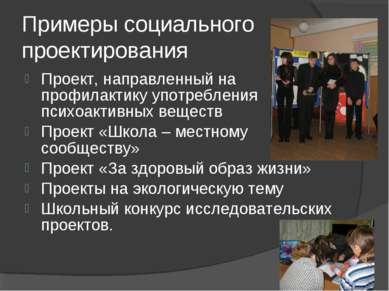 Проект, направленный на профилактику употребления психоактивных веществ Проек...