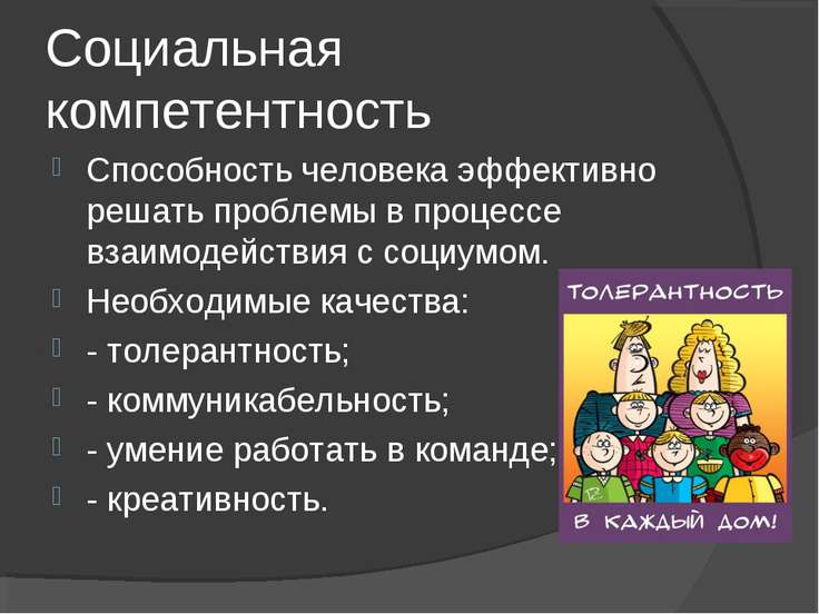 Социальная компетентность Способность человека эффективно решать проблемы в п...