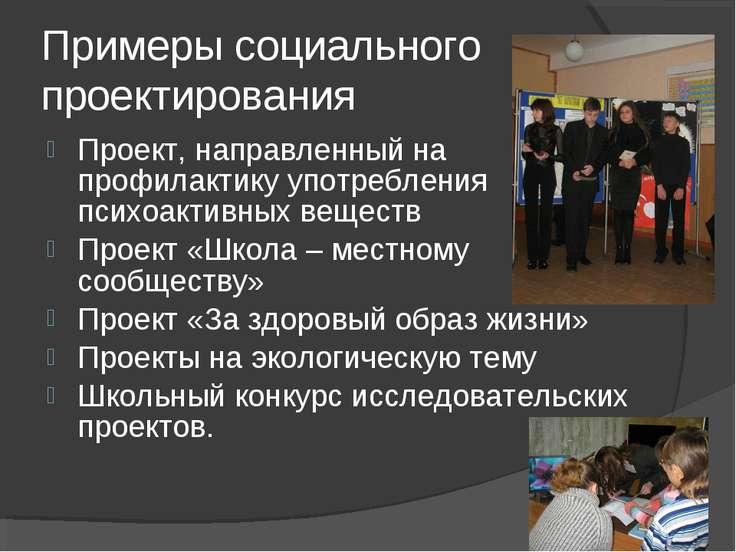"""Презентация на тему """"Социальный проект как основа формирования социальной компетентности учащихся"""" - скачать презентации по Педа"""