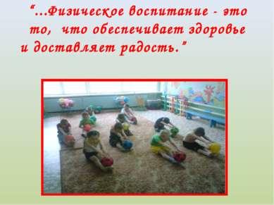 """""""...Физическое воспитание - это то, что обеспечивает здоровье и доставляет ра..."""