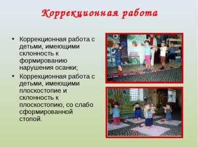 Коррекционная работа Коррекционная работа с детьми, имеющими склонность к фор...
