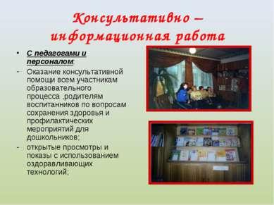 Консультативно – информационная работа С педагогами и персоналом: Оказание ко...