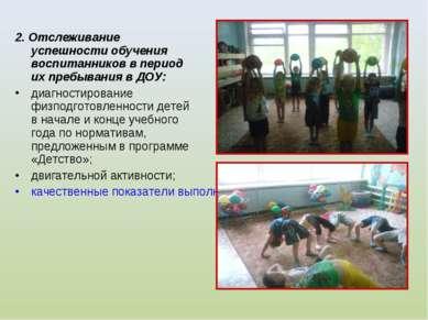 2. Отслеживание успешности обучения воспитанников в период их пребывания в ДО...