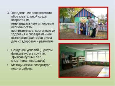 3. Определение соответствия образовательной среды возрастным, индивидуальным ...