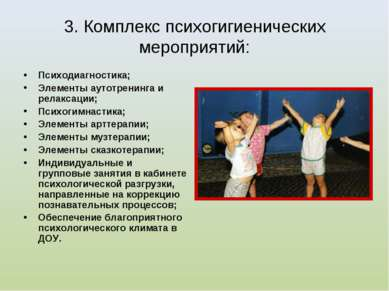 3. Комплекс психогигиенических мероприятий: Психодиагностика; Элементы аутотр...