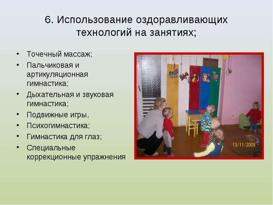 6. Использование оздоравливающих технологий на занятиях; Точечный массаж; Пал...