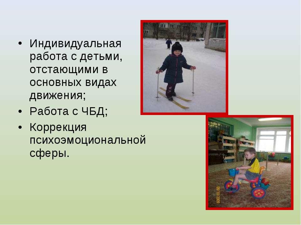 Индивидуальная работа с детьми, отстающими в основных видах движения; Работа ...