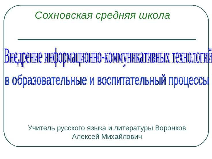 Учитель русского языка и литературы Воронков Алексей Михайлович Сохновская ср...