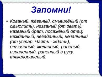 Кованый, жёваный, смышлёный (от смыслить), незваный (от звать), названый брат...