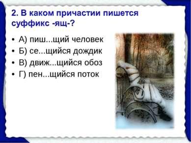 А) пиш...щий человек Б) се...щийся дождик В) движ...щийся обоз Г) пен...щийся...