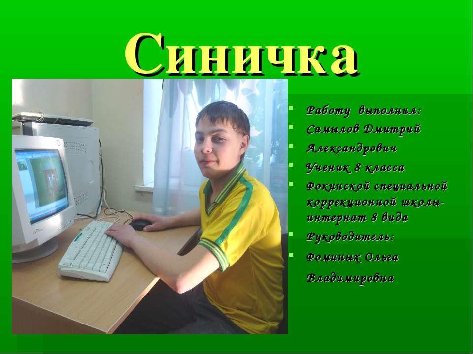 Синичка Работу выполнил: Самылов Дмитрий Александрович Ученик 8 класса Фокинс...