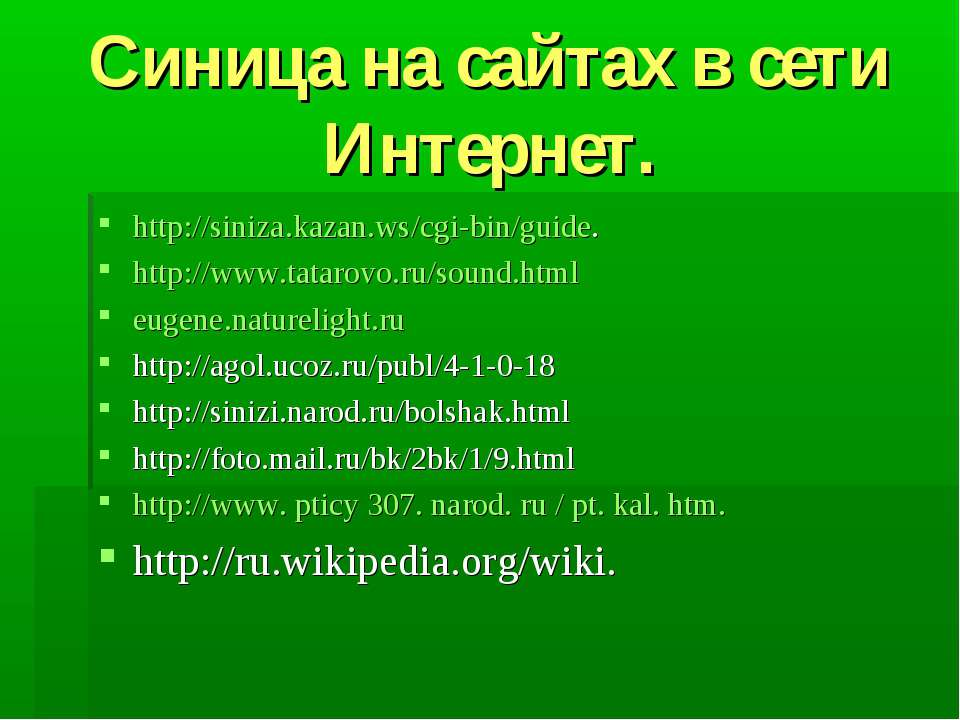 Синица на сайтах в сети Интернет. http://siniza.kazan.ws/cgi-bin/guide. http:...