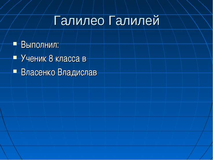 Галилео Галилей Выполнил: Ученик 8 класса в Власенко Владислав