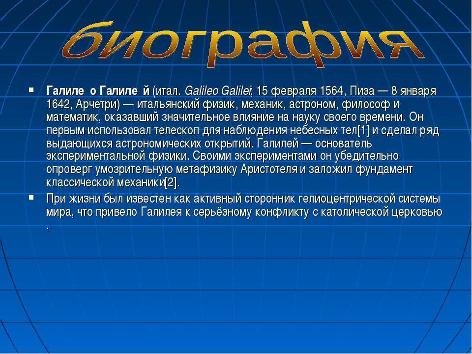 Галиле о Галиле й (итал.Galileo Galilei; 15 февраля 1564, Пиза— 8 января 16...