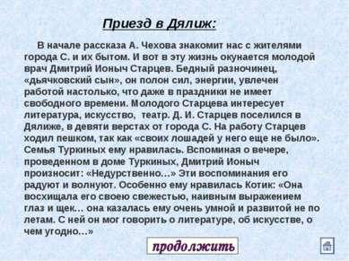 В начале рассказа А. Чехова знакомит нас с жителями города С. и их бытом. И в...