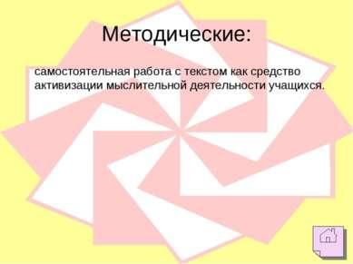Методические: самостоятельная работа с текстом как средство активизации мысли...