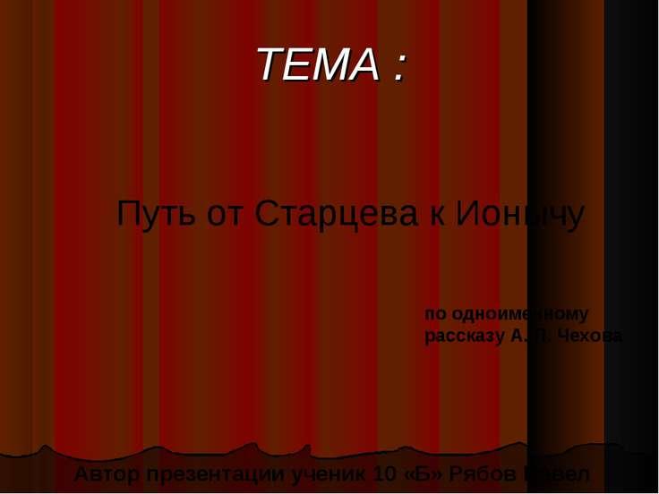 ТЕМА : Путь от Старцева к Ионычу по одноименному рассказу А. П. Чехова  Авто...