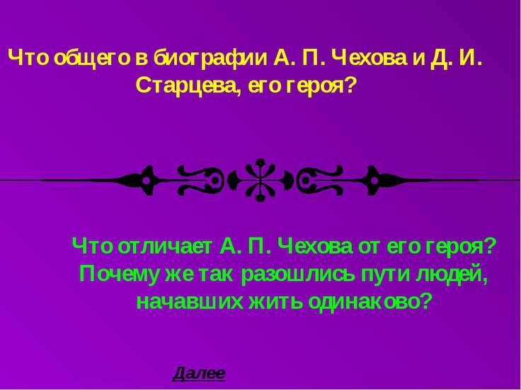 Что общего в биографии А. П. Чехова и Д. И. Старцева, его героя? Что отличает...