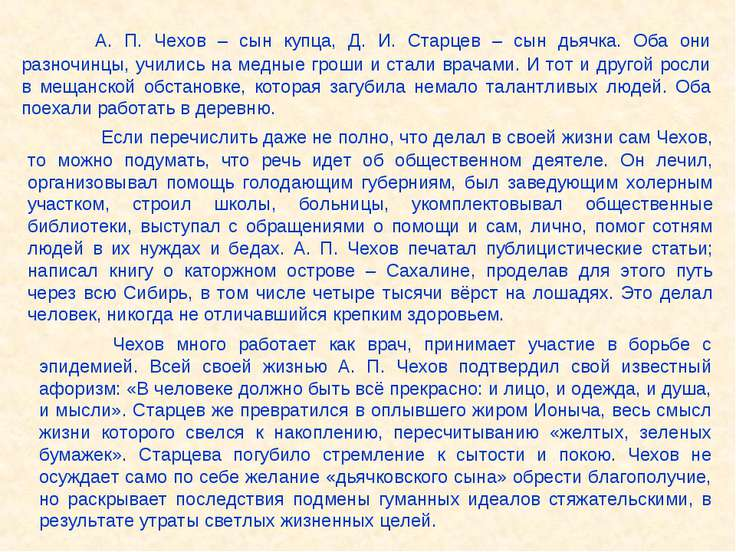 А. П. Чехов – сын купца, Д. И. Старцев – сын дьячка. Оба они разночинцы, учил...