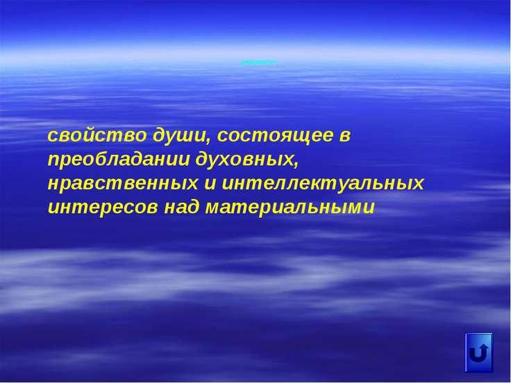 свойство души, состоящее в преобладании духовных, нравственных и интеллектуал...