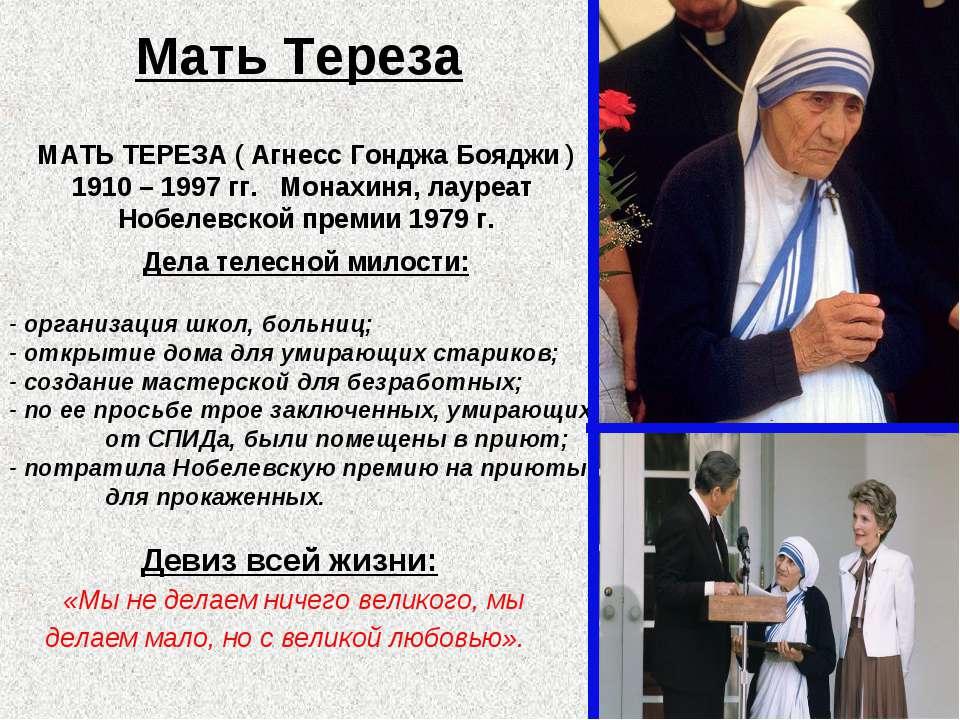 Мать Тереза МАТЬ ТЕРЕЗА ( Агнесс Гонджа Бояджи ) 1910 – 1997 гг. Монахиня, ла...