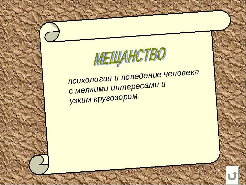 психология и поведение человека с мелкими интересами и узким кругозором.