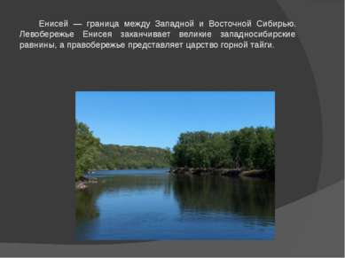 Енисей — граница между Западной и Восточной Сибирью. Левобережье Енисея закан...