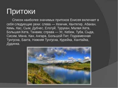 Притоки Список наиболее значимых притоков Енисея включает в себя следующие ре...