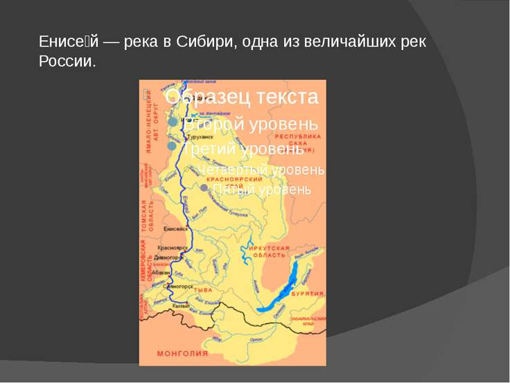 Енисе й — река в Сибири, одна из величайших рек России.