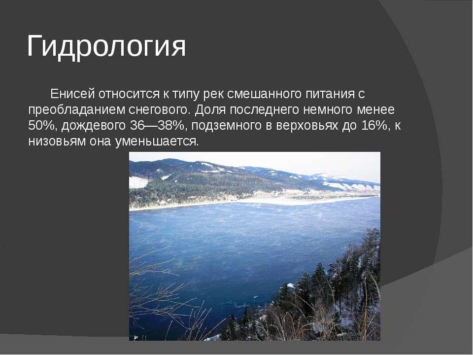 Гидрология Енисей относится к типу рек смешанного питания с преобладанием сне...