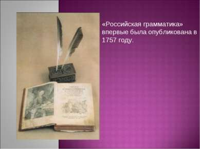 «Российская грамматика» впервые была опубликована в 1757 году.